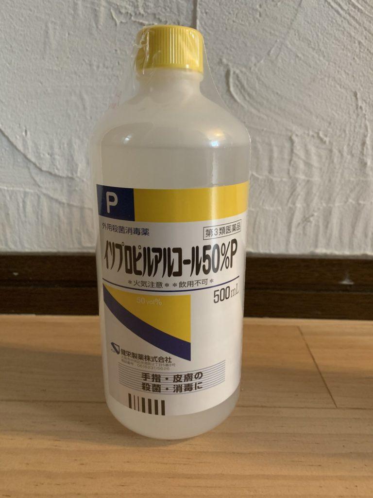 イソプロピルアルコール50%