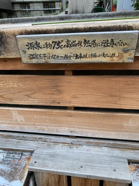 野沢温泉 温泉玉子用温泉