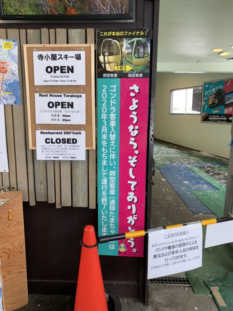 志賀高原 東館山ゴンドラ乗り場