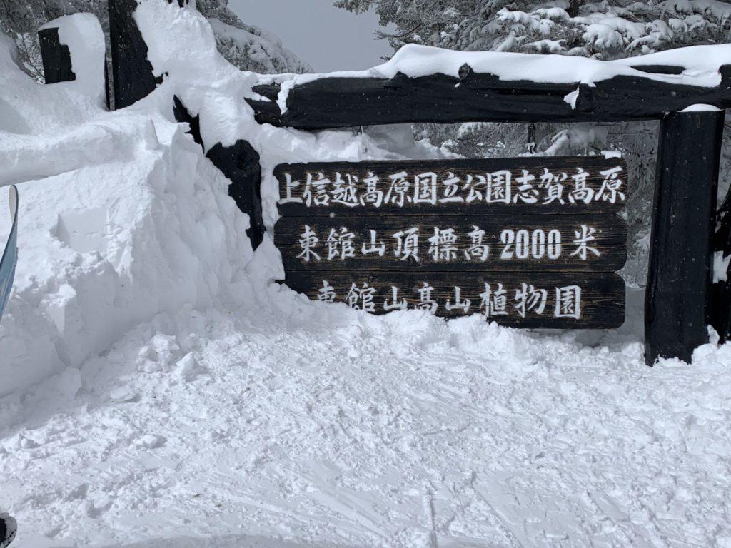 志賀高原 東館山ゴンドラ終点 山頂