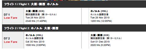 エアアジアX 関空 ホノルル