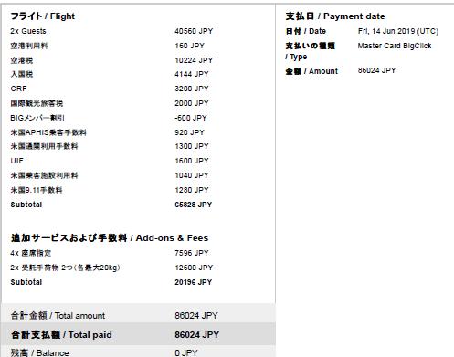 関空 ホノルル 支払金額