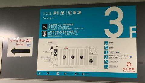 関西空港 駐車場