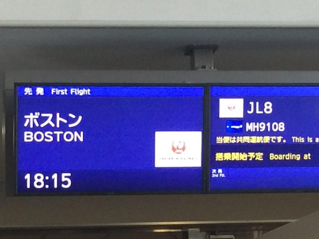 成田空港 ボストン行